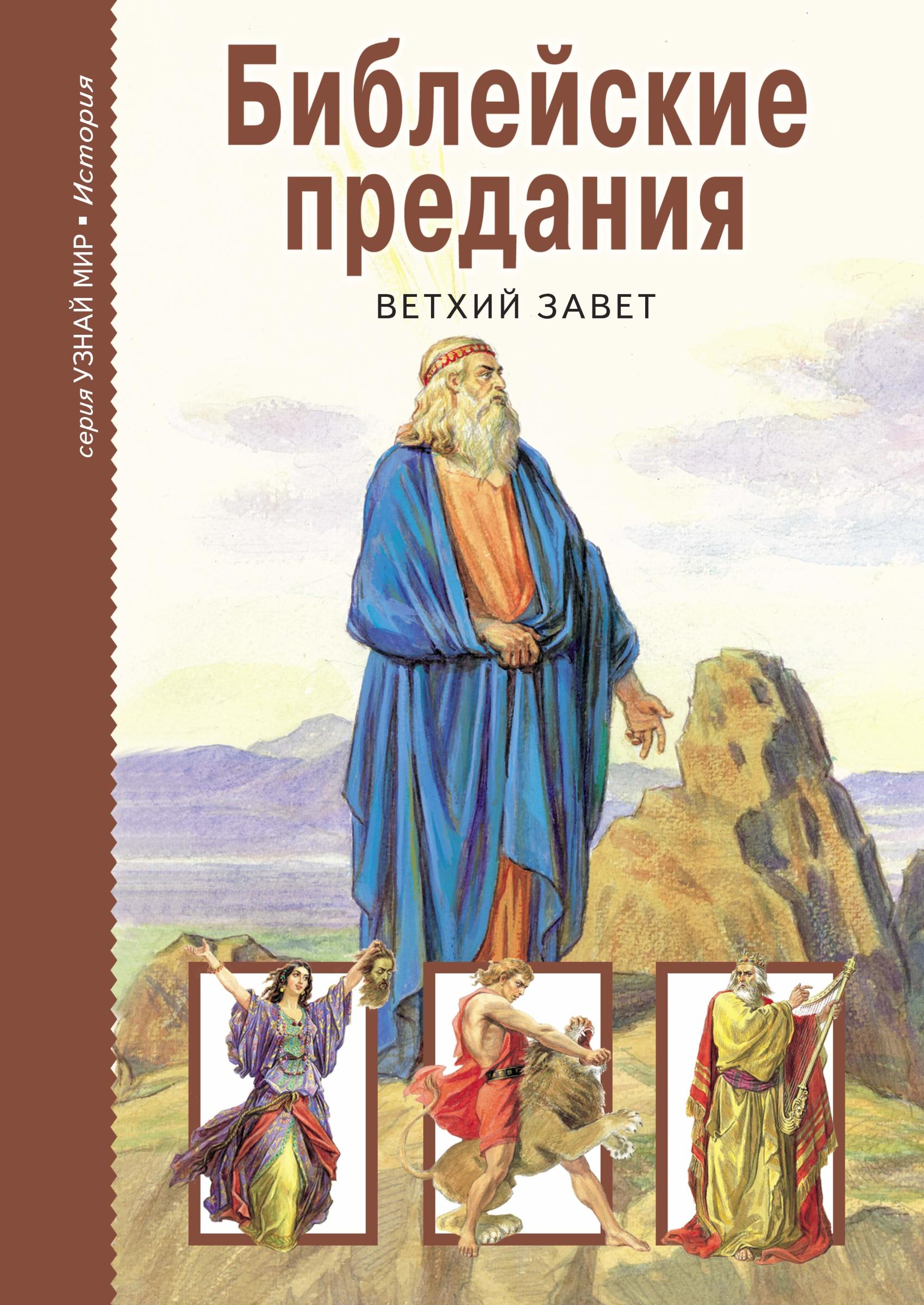 Отсутствует Библейские предания. Ветхий завет библейские предания новый завет