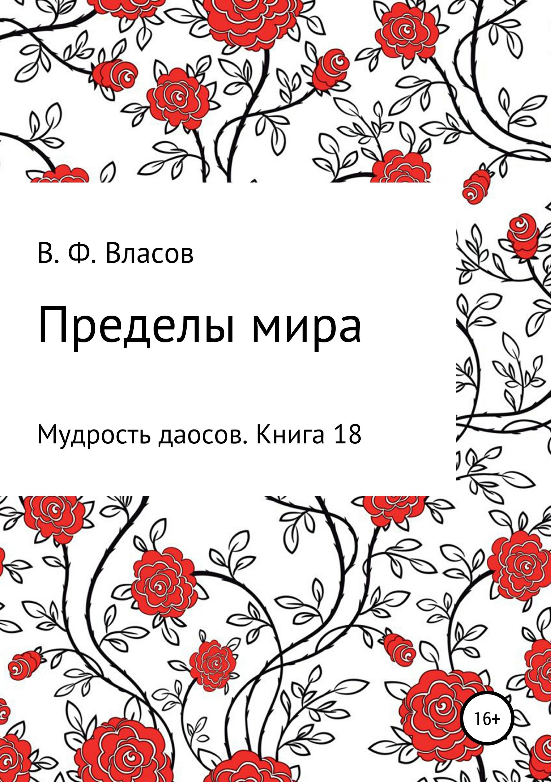 Владимир Фёдорович Власов «Пределы мира»