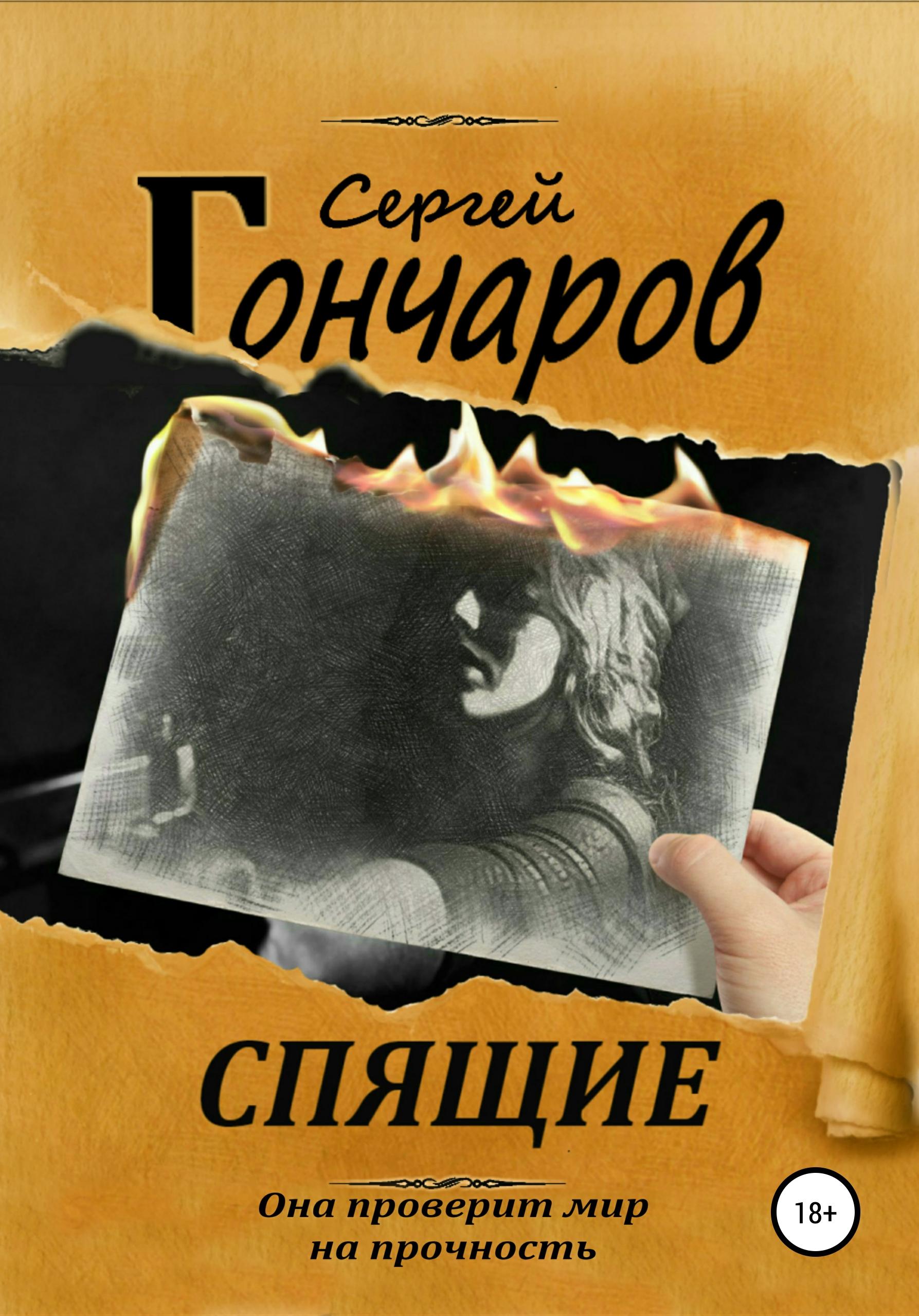 Сергей Гончаров Спящие сергей белошапкин вика белова спасает мир
