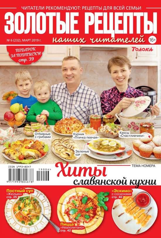 Редакция журнала Золотые Рецепты Наших Читателей Золотые Рецепты Наших Читателей 06-2019