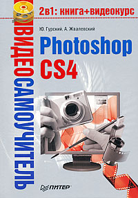 Юрий Гурский Photoshop CS4 юрий гурский photoshop cs4