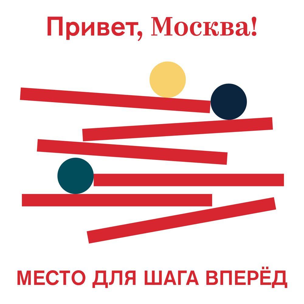Проект «Привет, Москва!» Место для шага вперёд printio место для шага вперёд