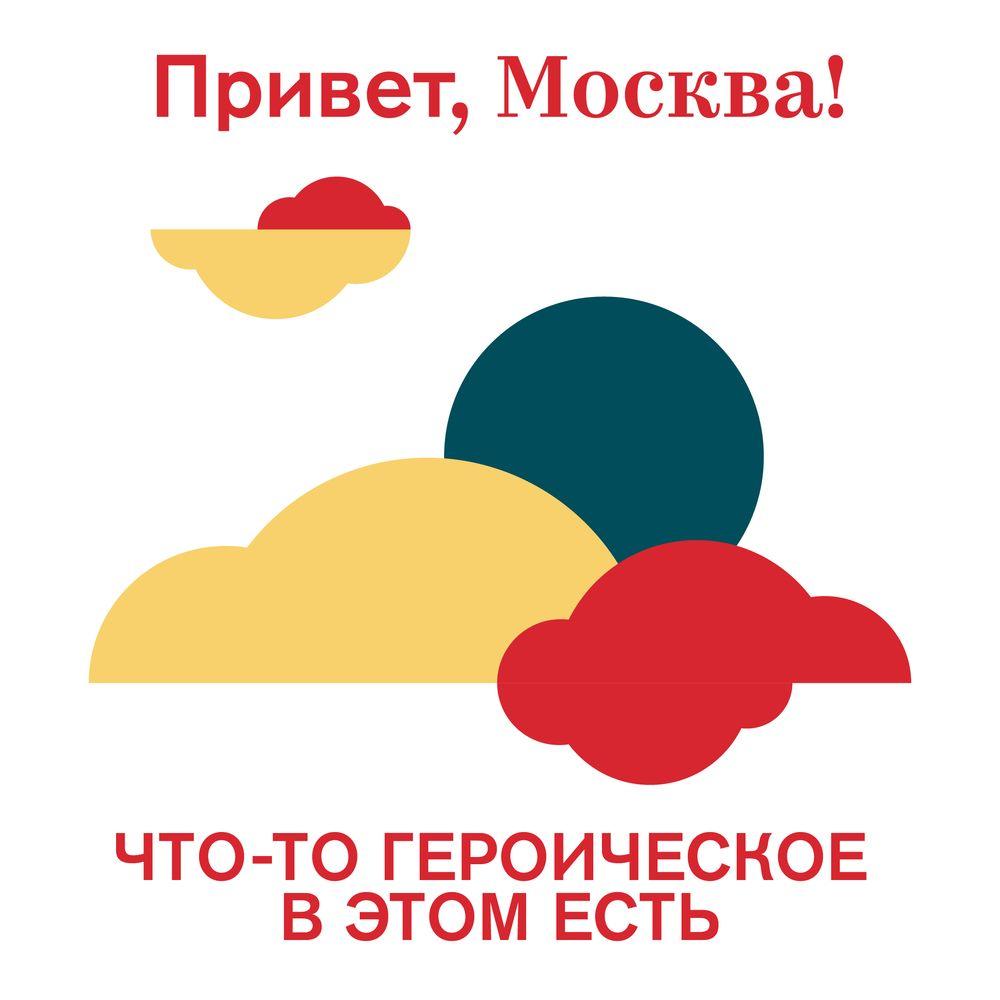Проект «Привет, Москва!» Что-то героическое в этом есть