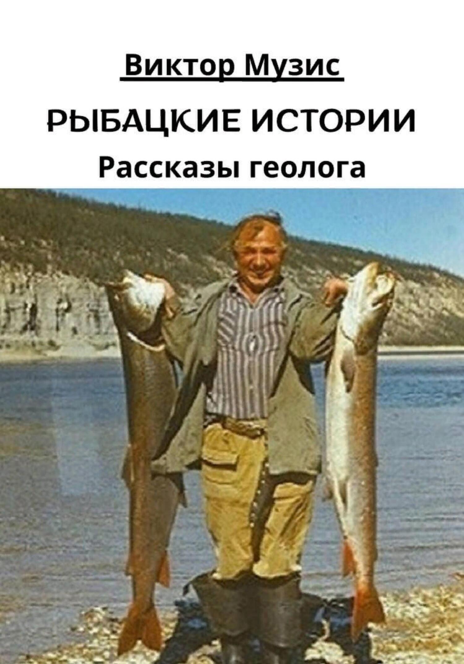 Рыбацкие истории