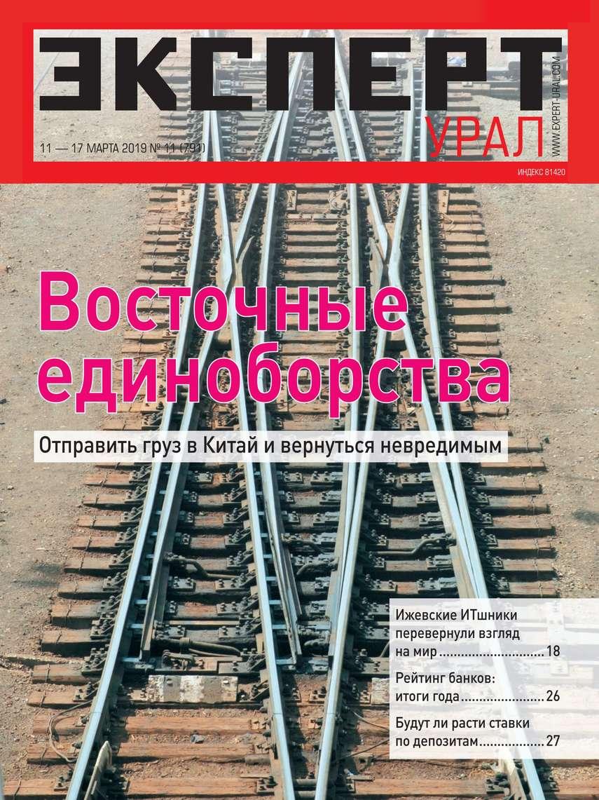Эксперт Урал 11-2019