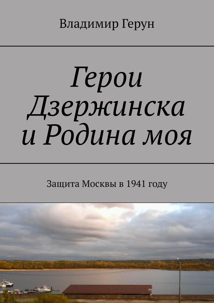 Герои Дзержинска и Родина моя. Защита Москвы в1941году