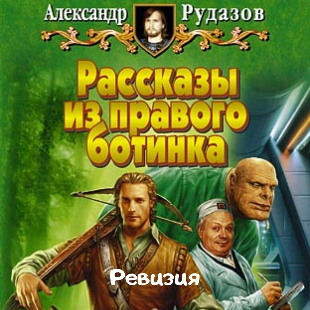 Александр Рудазов Ревизия