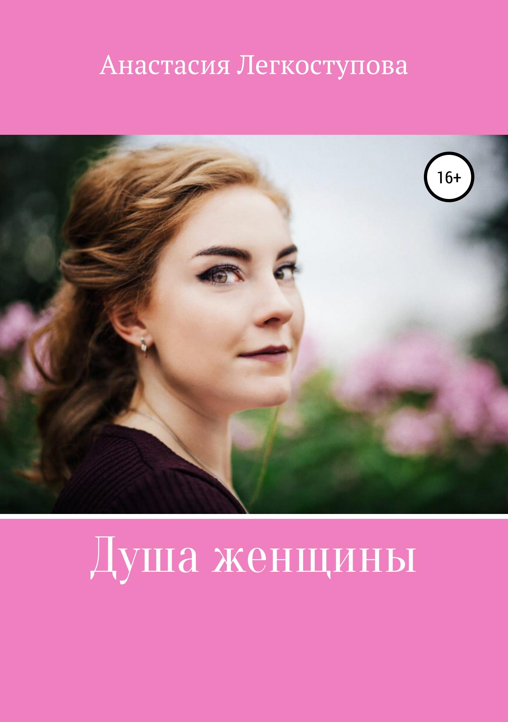 Анастасия Анатольевна Легкоступова Душа женщины
