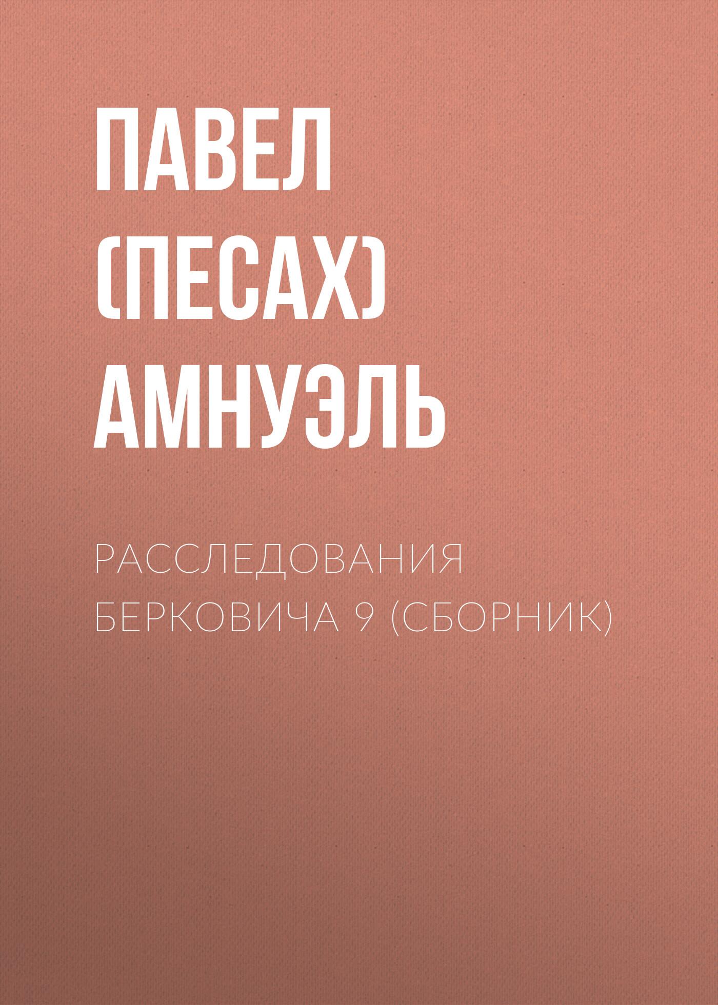 rassledovaniya berkovicha 9 sbornik