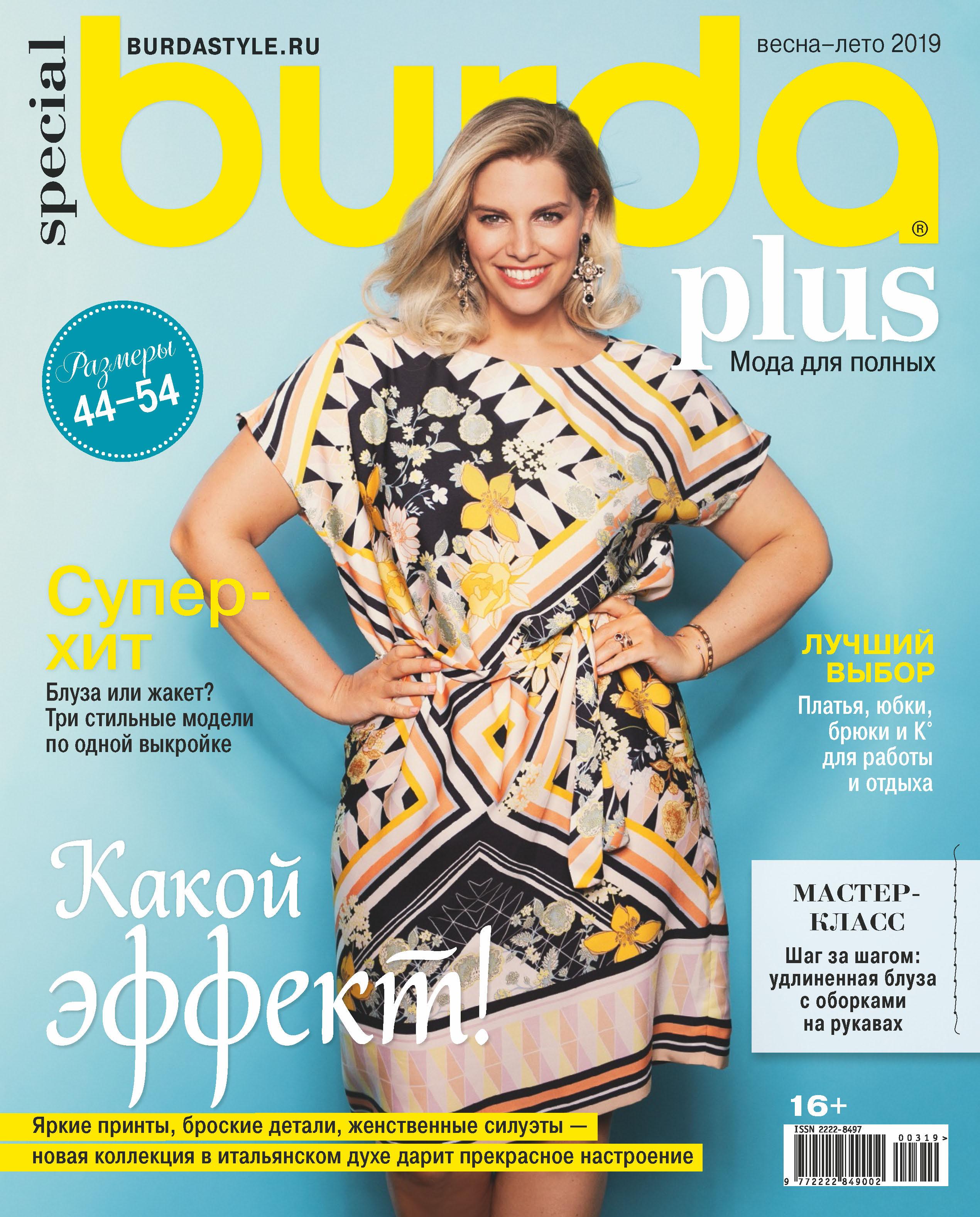 Отсутствует Burda Special №03/2019