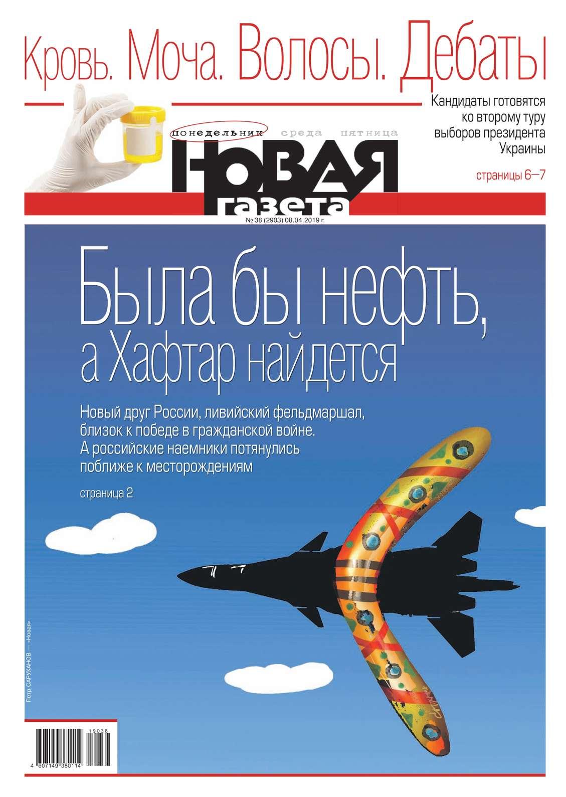 Новая Газета 38-2019