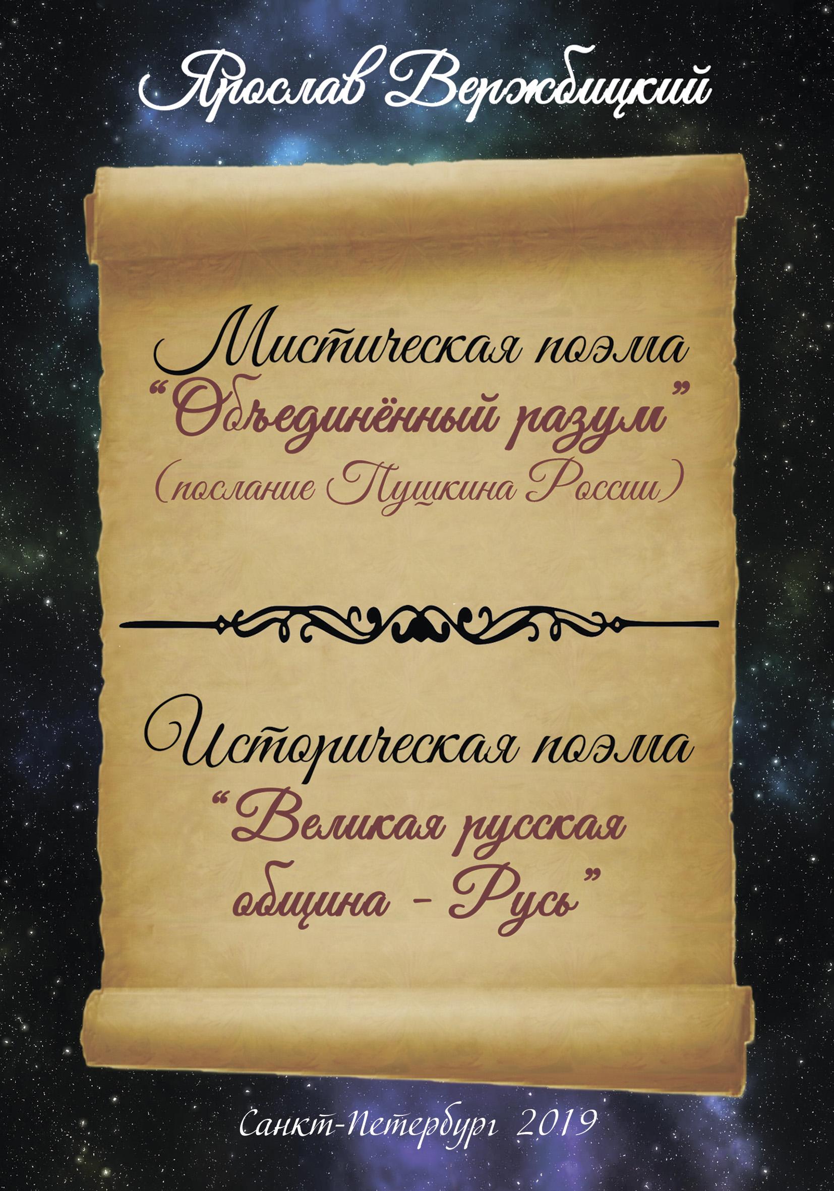 Поэма «Объединенный разум»