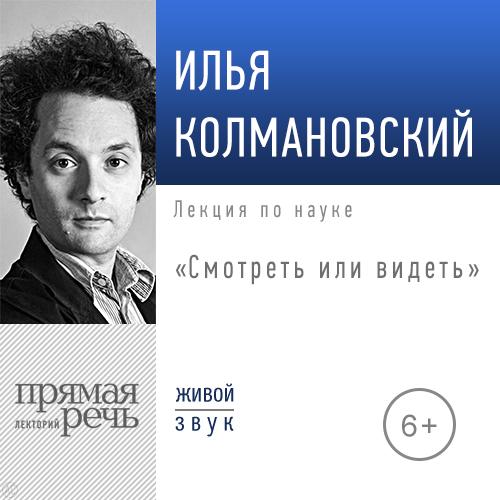 Илья Колмановский Лекция «Смотреть или видеть» цена