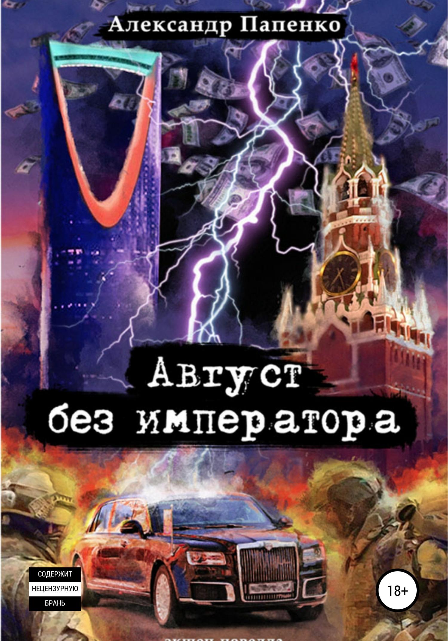 Александр Николаевич Папенко Август без императора александр владимирович григорьев ближайшее будущее