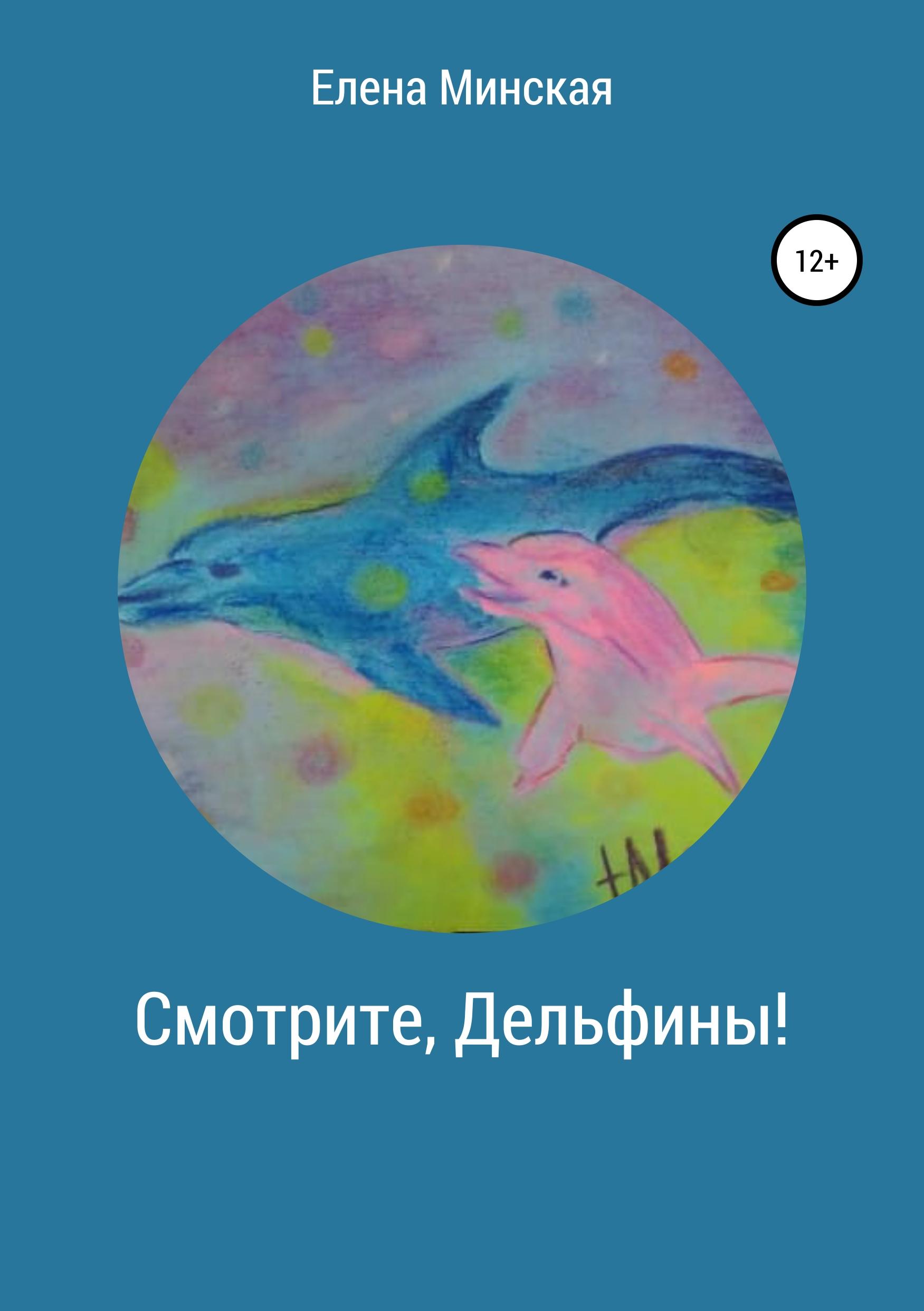 Елена Викторовна Минская Смотрите, Дельфины!