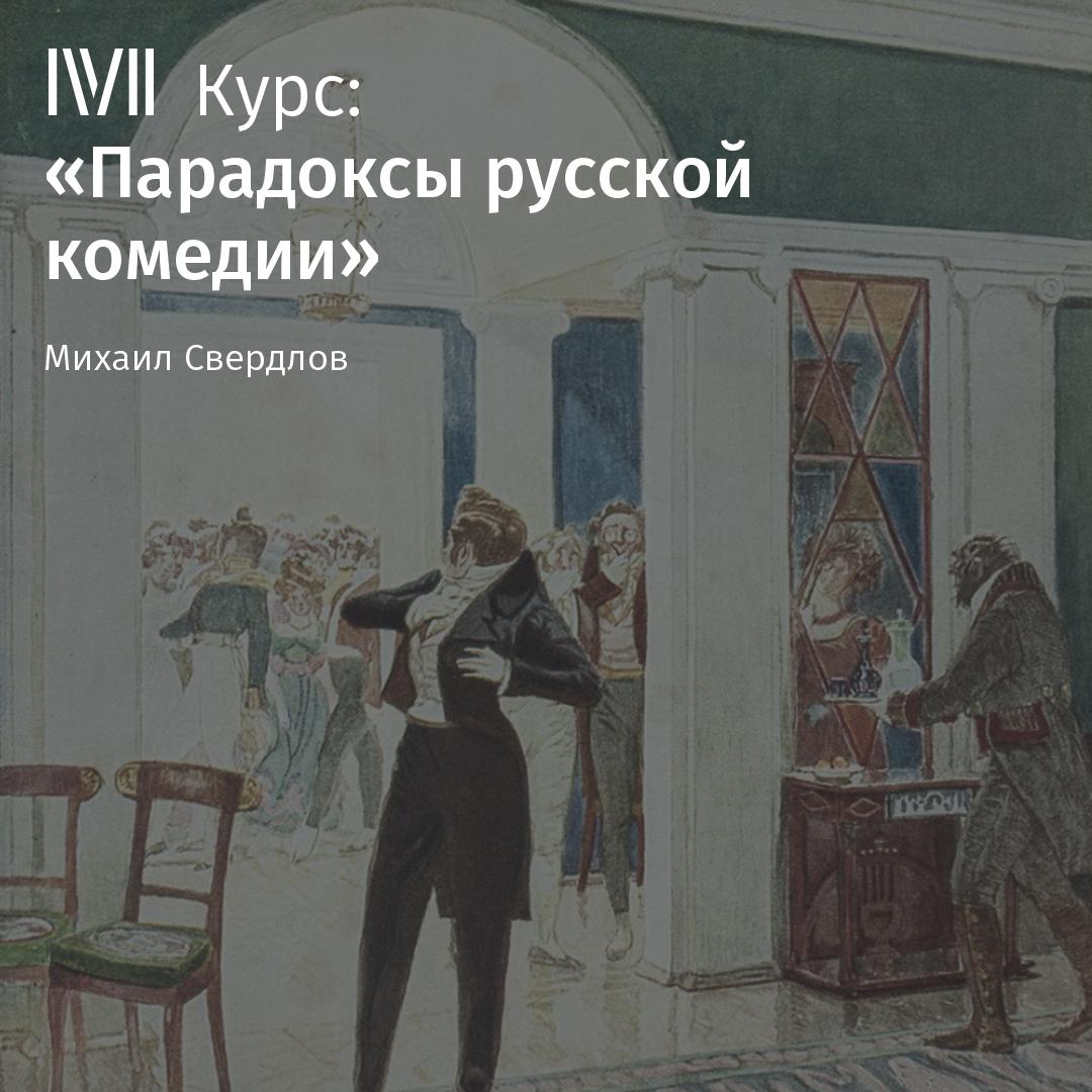 Михаил Свердлов Лекция «Ревизор» Н. Гоголя: Город наоборот» недорого
