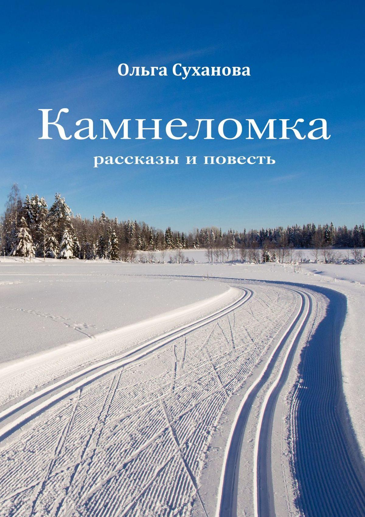 Ольга Анатольевна Суханова Камнеломка. Рассказы иповесть