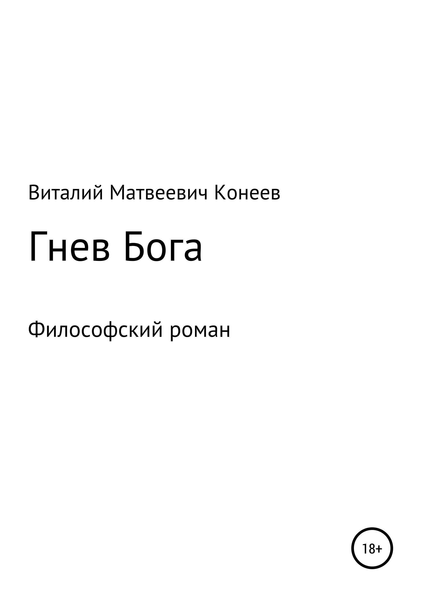 Виталий Матвеевич Конеев Гнев Бога футболка с полной запечаткой женская printio понтий пилат и иешуа