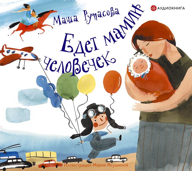 Маша Рупасова Едет мамин человечек (сборник)