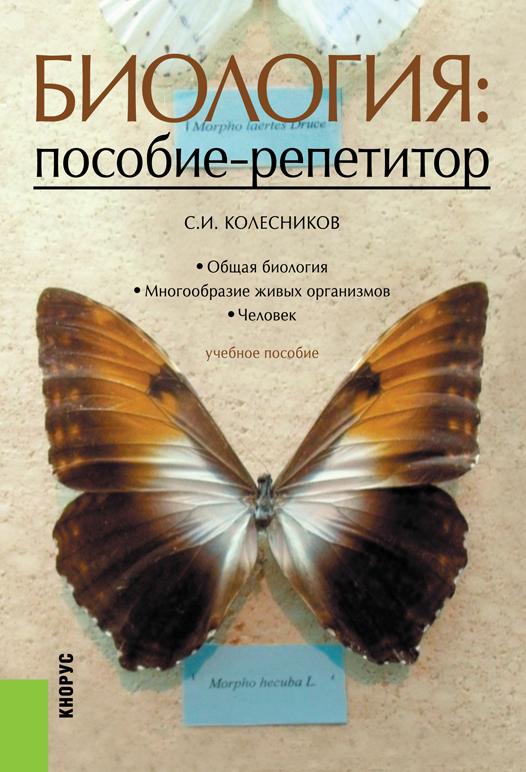 С. И. Колесников Биология. Пособие-репетитор