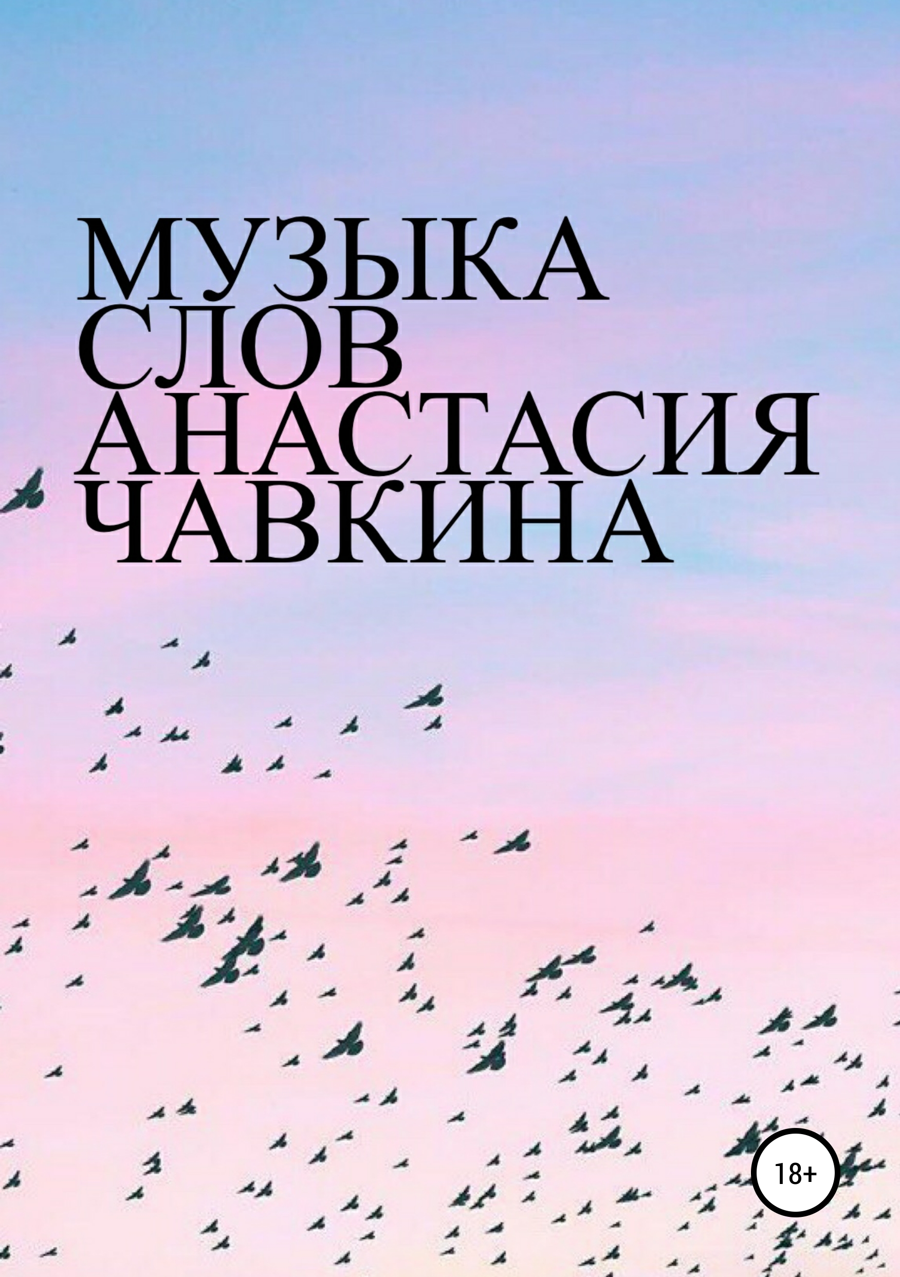 Анастасия Романовна Чавкина Музыка слов музыка вселенной