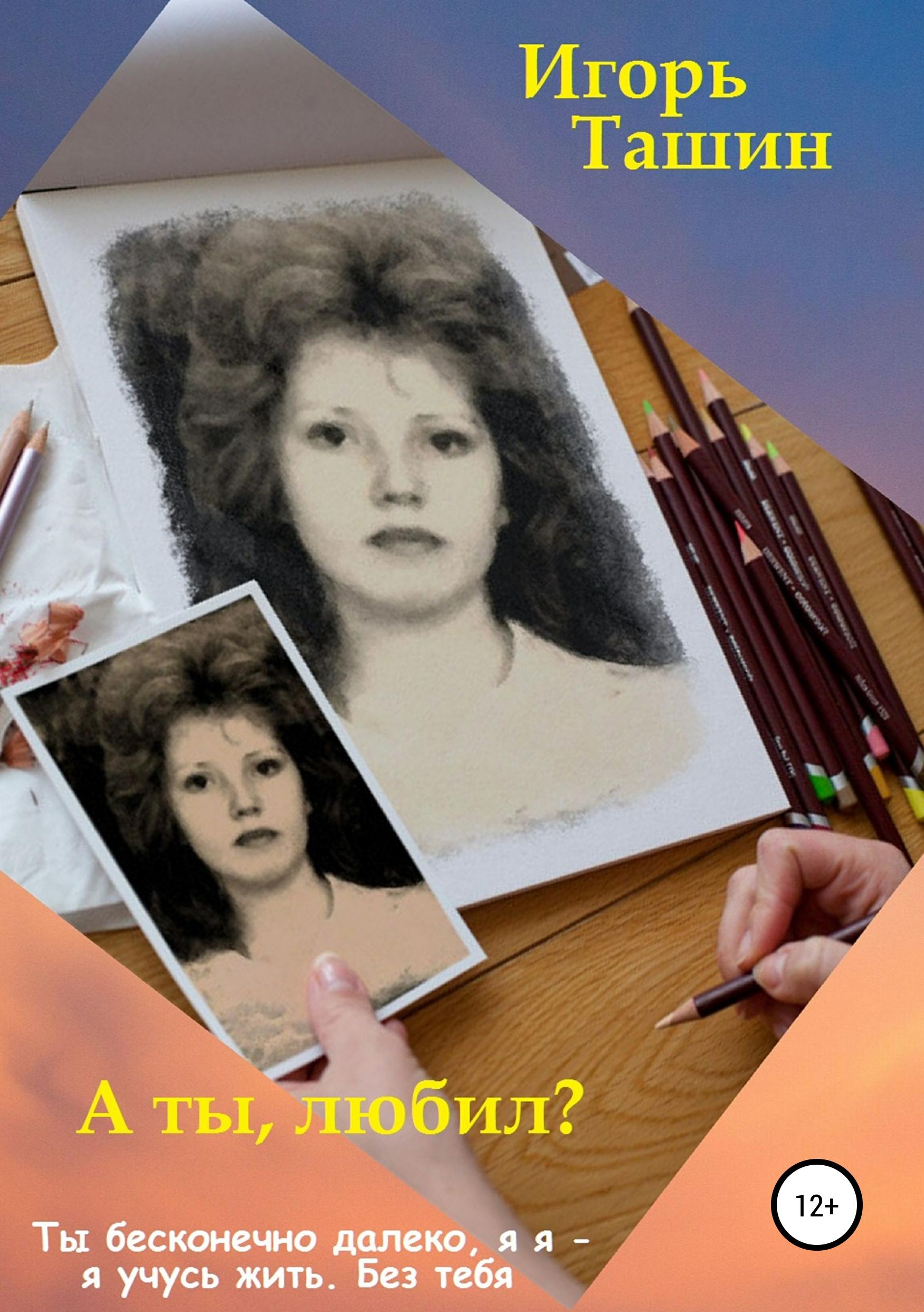 Игорь Ташин А ты, любил? николай шмагин а любовь всегда бывает первой