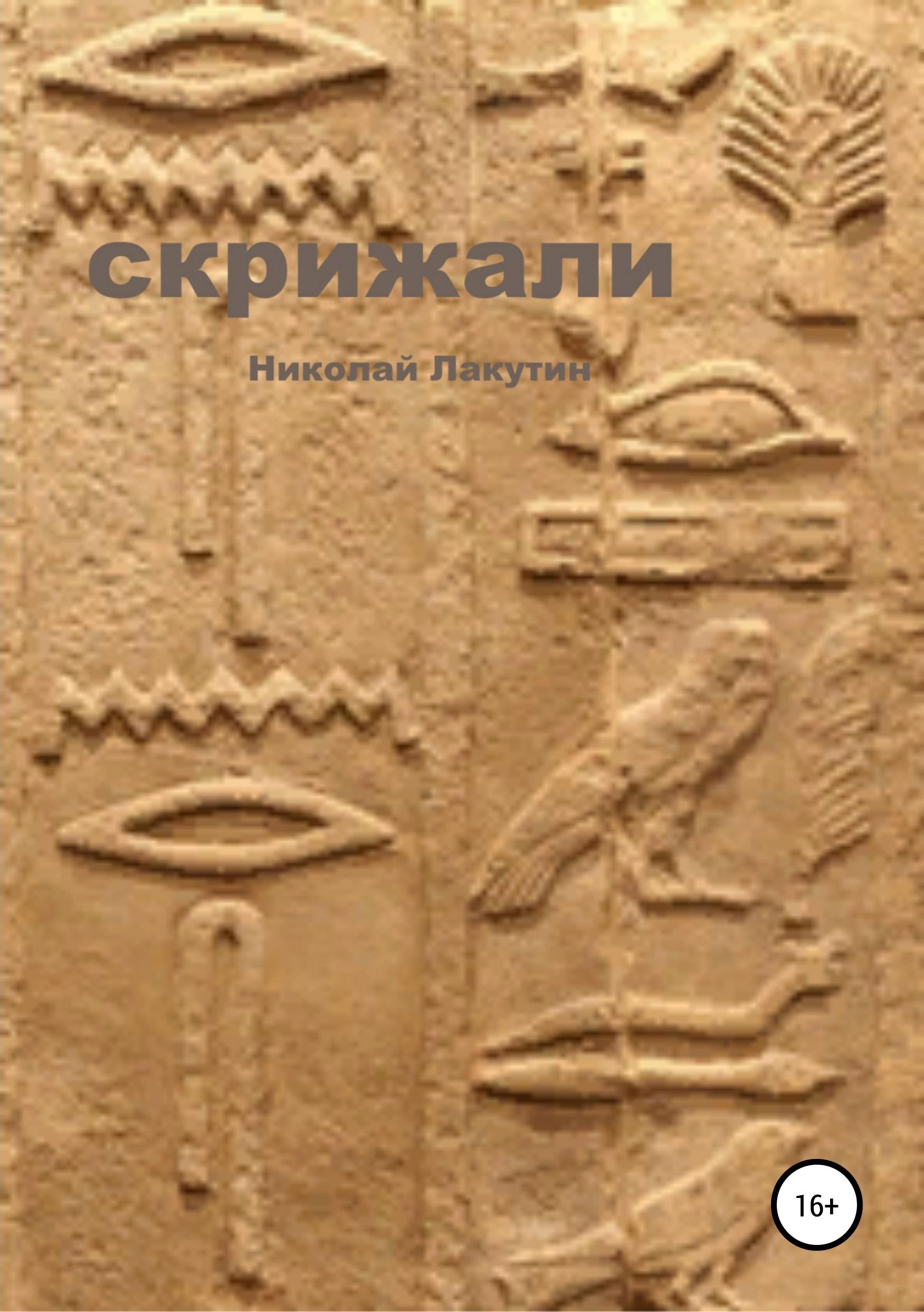 Николай Владимирович Лакутин Скрижали николай псурцев несколько способов не умереть