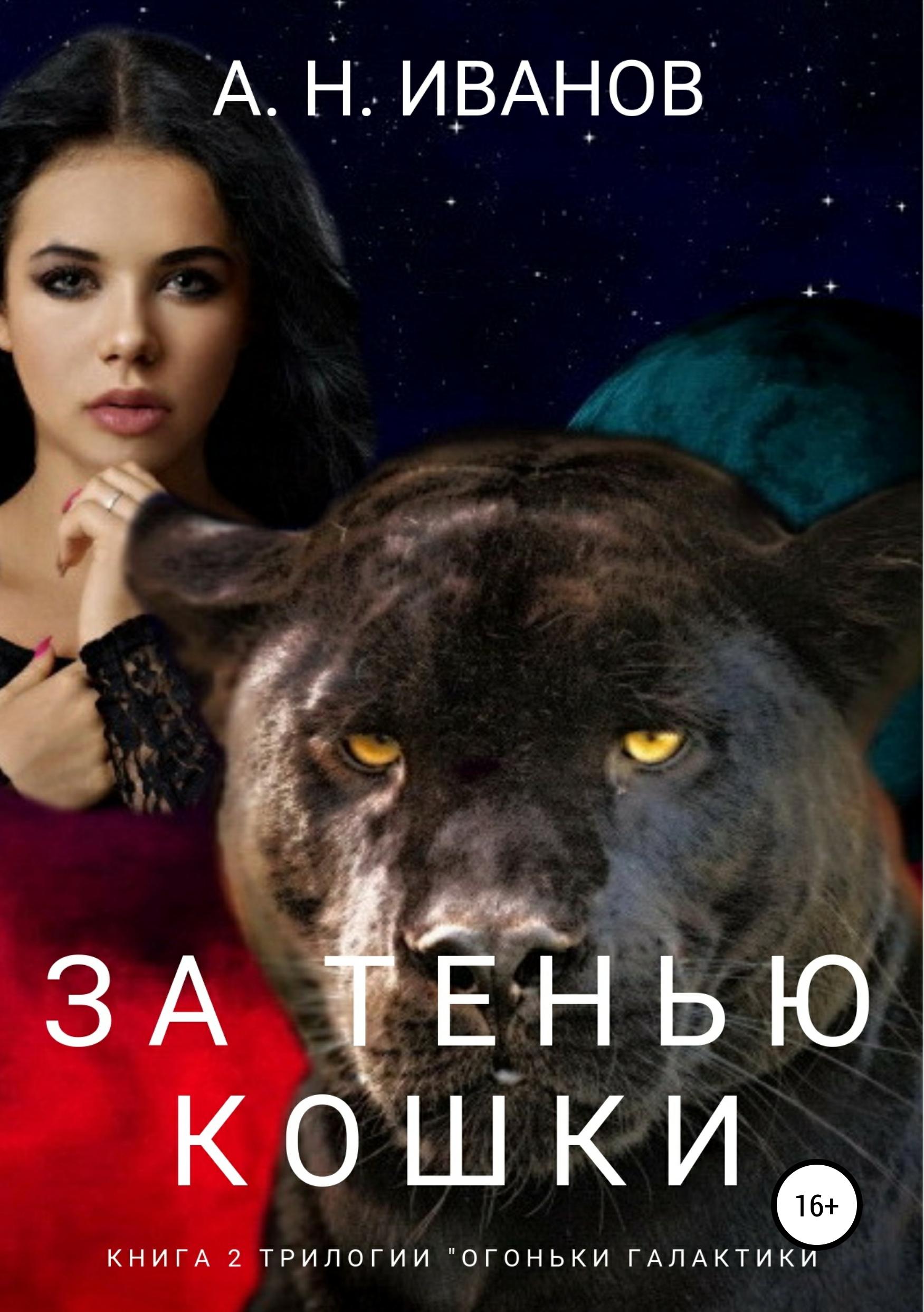 Алексей Николаевич Иванов За тенью кошки арсеньева е тень черной жемчужины