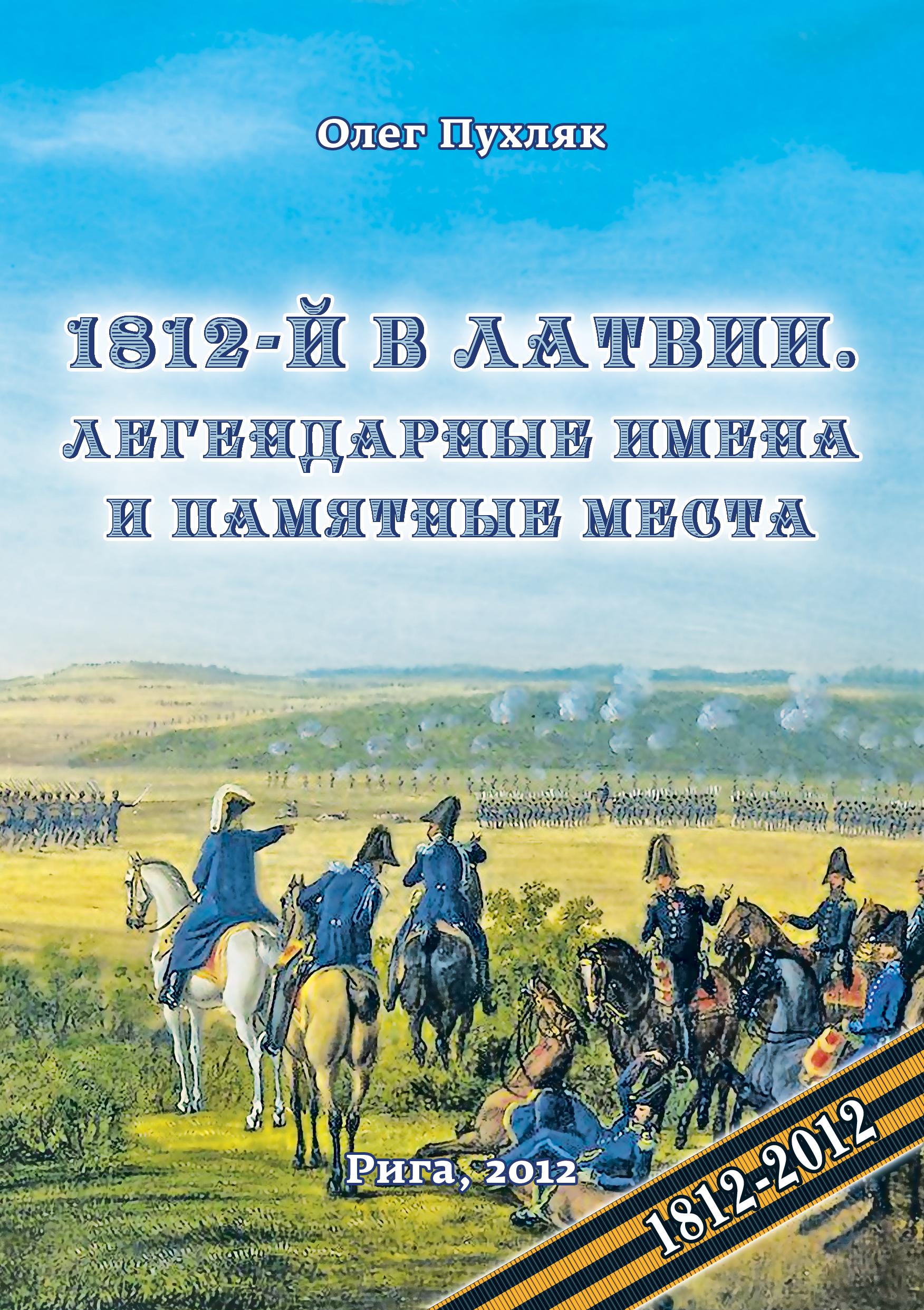 1812-й год в Латвии. Легендарные имена и памятные места