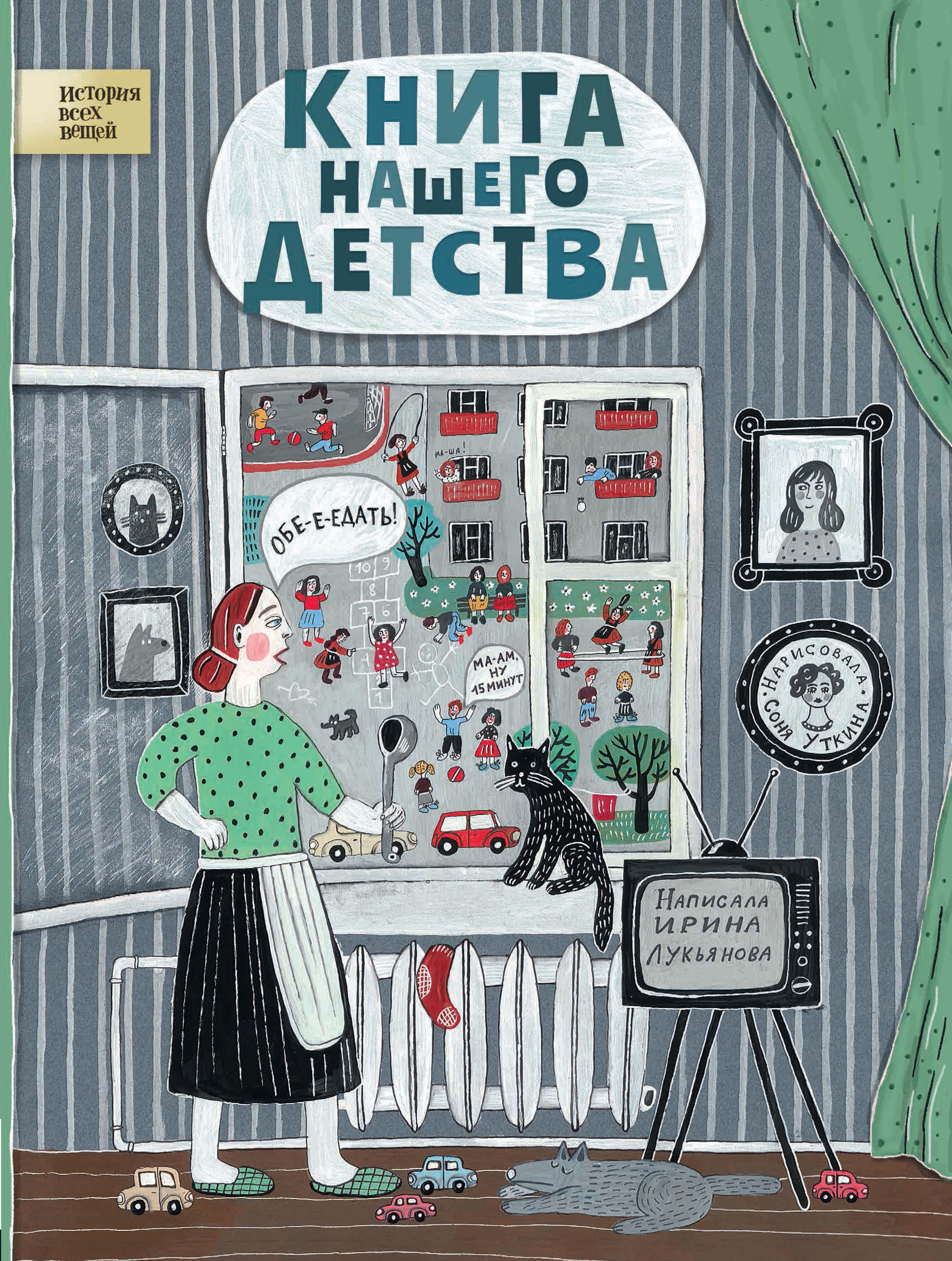 Ирина Лукьянова Книга нашего детства современные технологии набор книг нашего детства любимые приключения