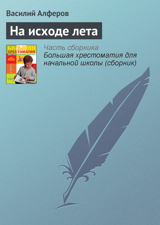 Василий Алферов На исходе лета
