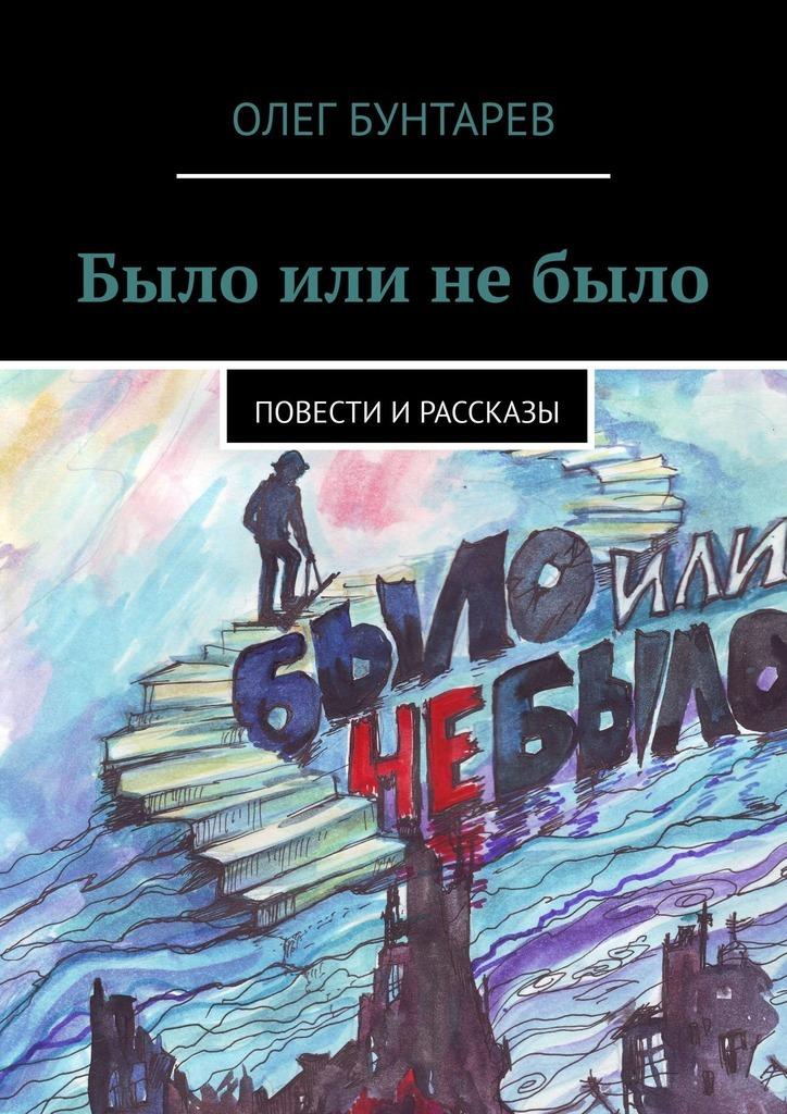 Олег Бунтарев Было или небыло. Повести ирассказы шина памяти видеокарты что это