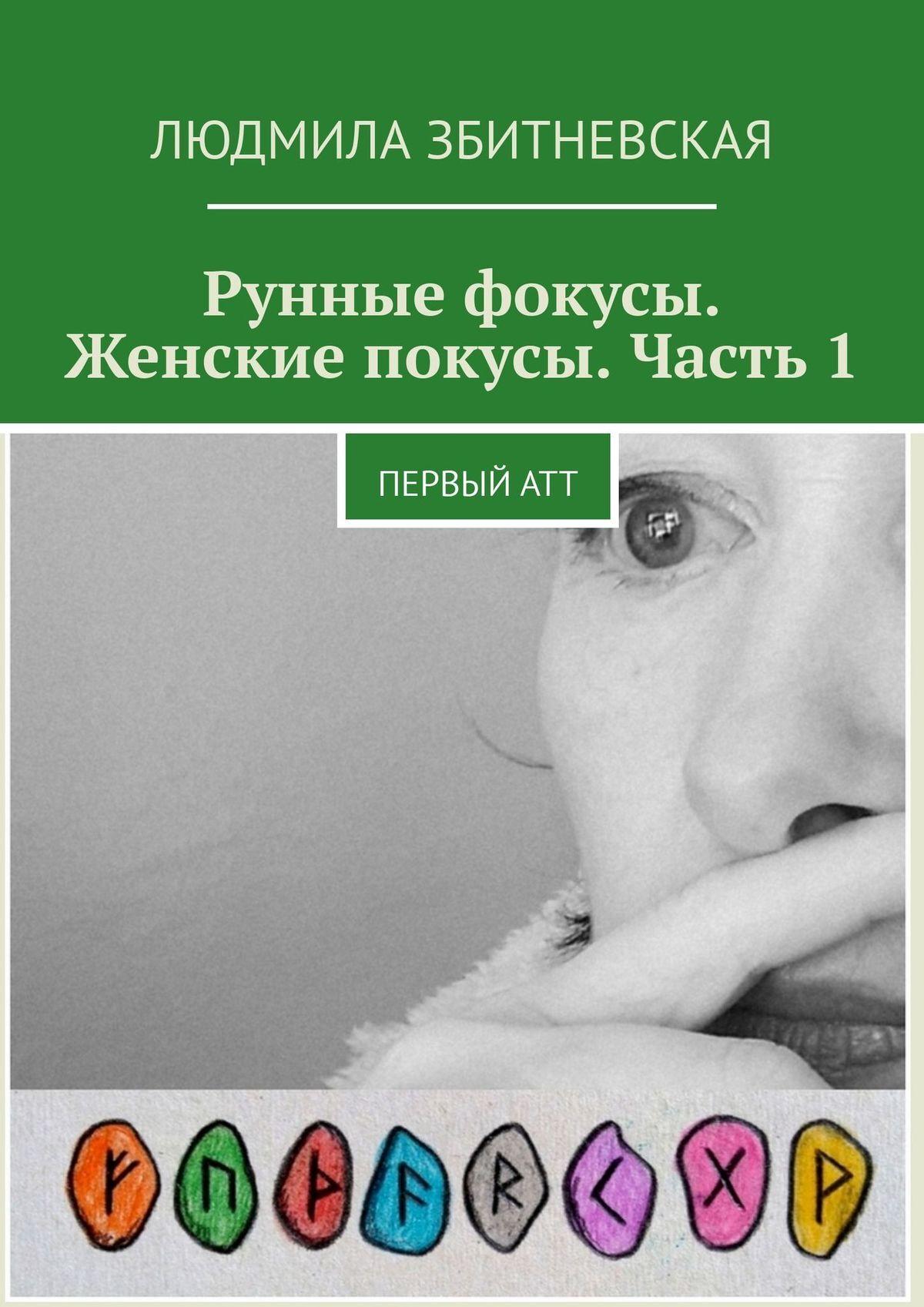 Людмила Збитневская. Рунные фокусы. Женские покусы. Часть1