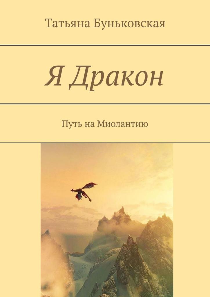 Татьяна Буньковская. ЯДракон. Путь наМиолантию