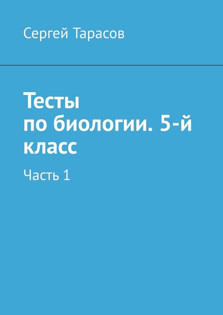 цена на Сергей Николаевич Тарасов Тесты побиологии. 5-йкласс. Часть1