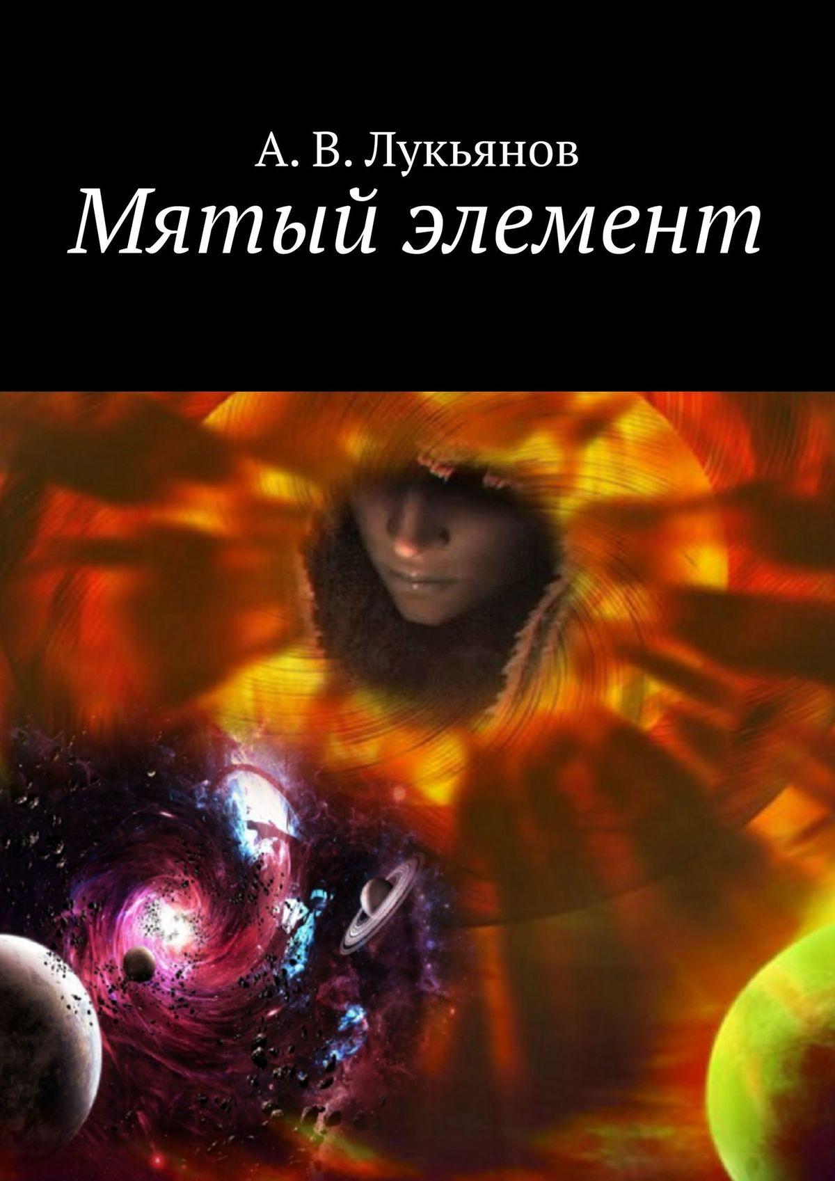 Александр Лукьянов. Мятый элемент