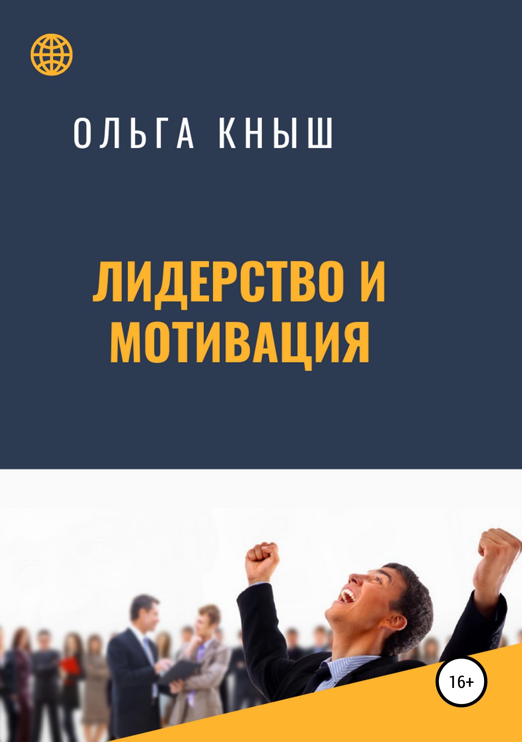 Обложка книги Лидерство и мотивация