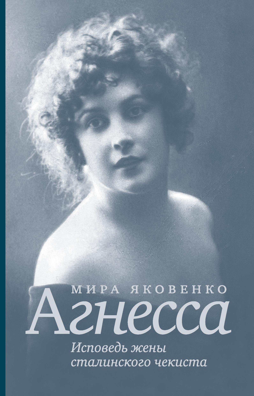 Мира Яковенко Агнесса. Исповедь жены сталинского чекиста яковенко любовь васильевна малыши озорники