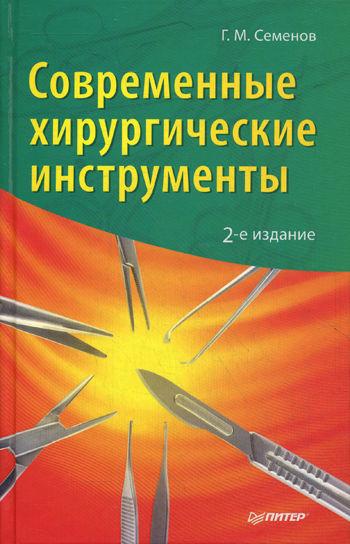 Г. М. Семенов Современные хирургические инструменты майка print bar хирургические инструменты
