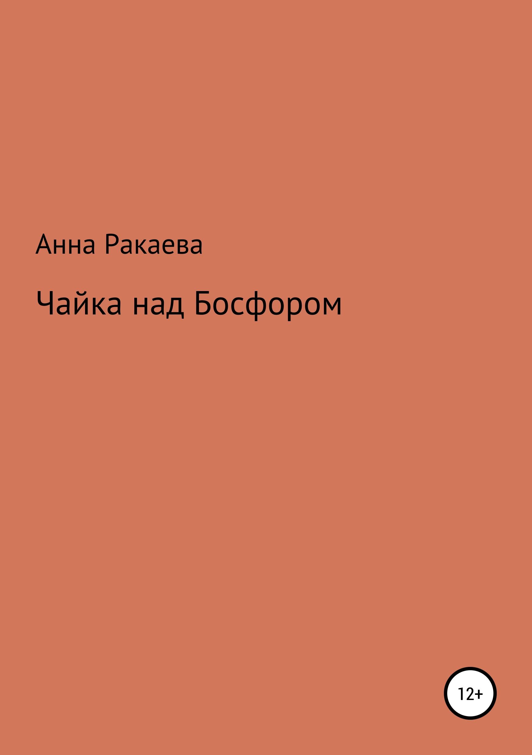Анна Ракаева Чайка над Босфором дарья килл сердце в каждой строчке