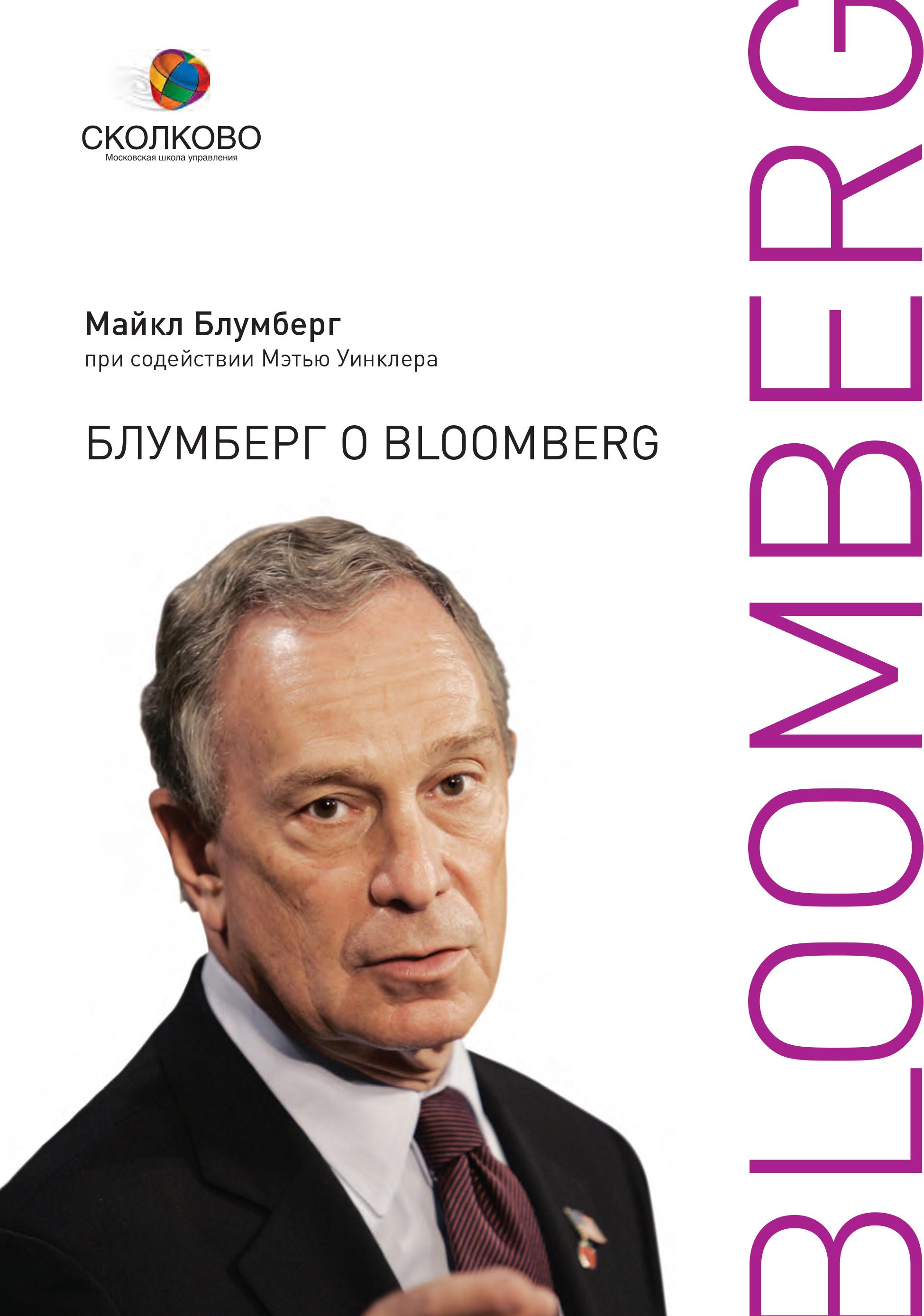 Майкл Блумберг Блумберг о Bloomberg