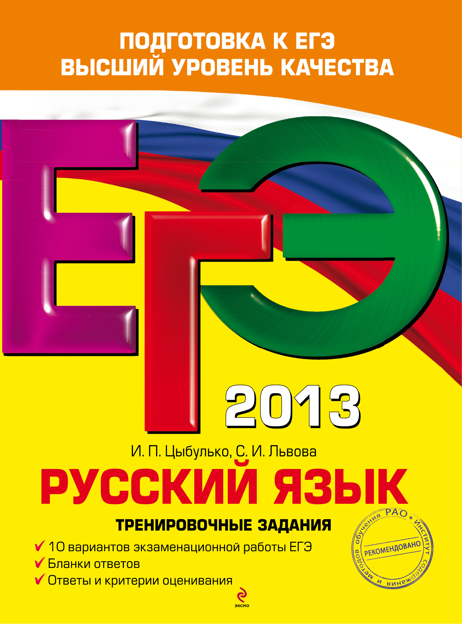 С. И. Львова ЕГЭ 2013. Русский язык. Тренировочные задания