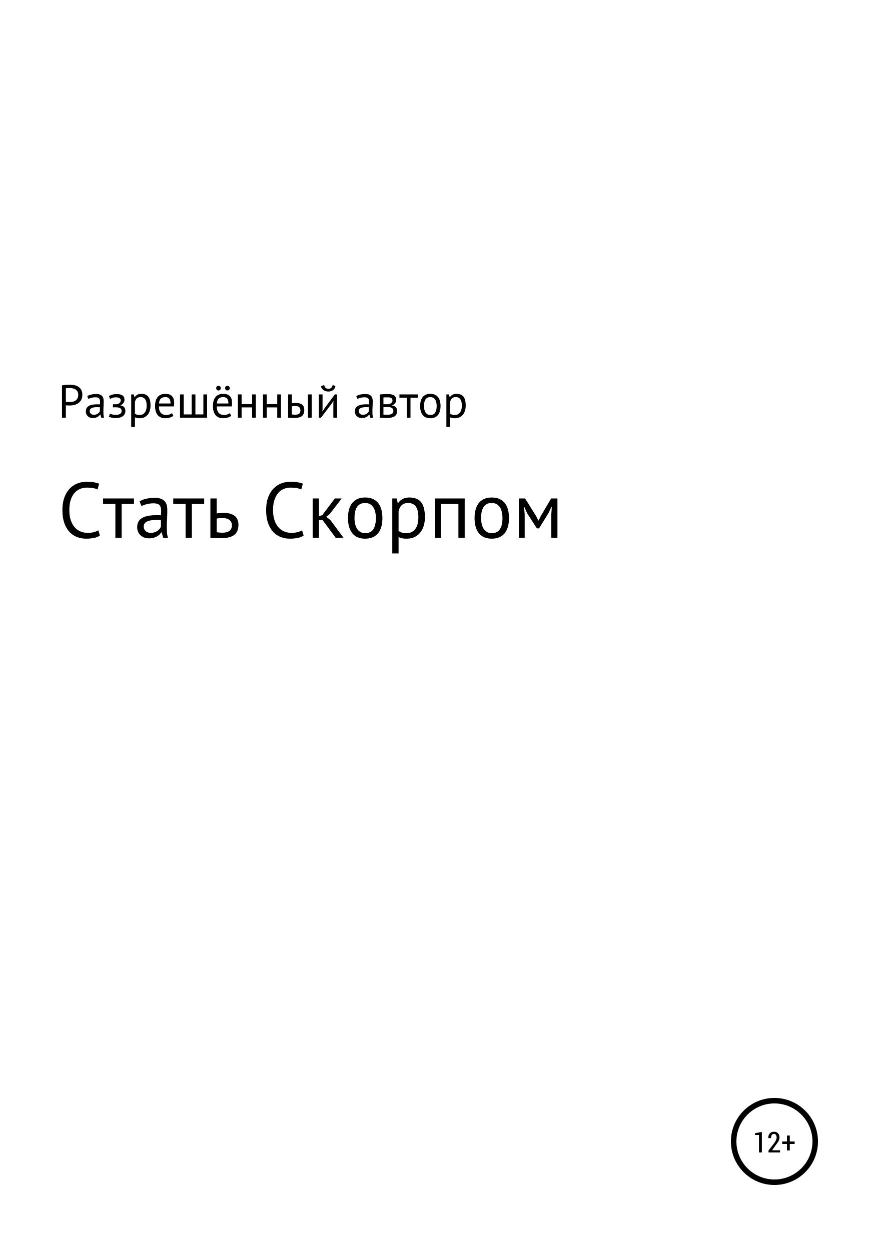 Стать Скорпом