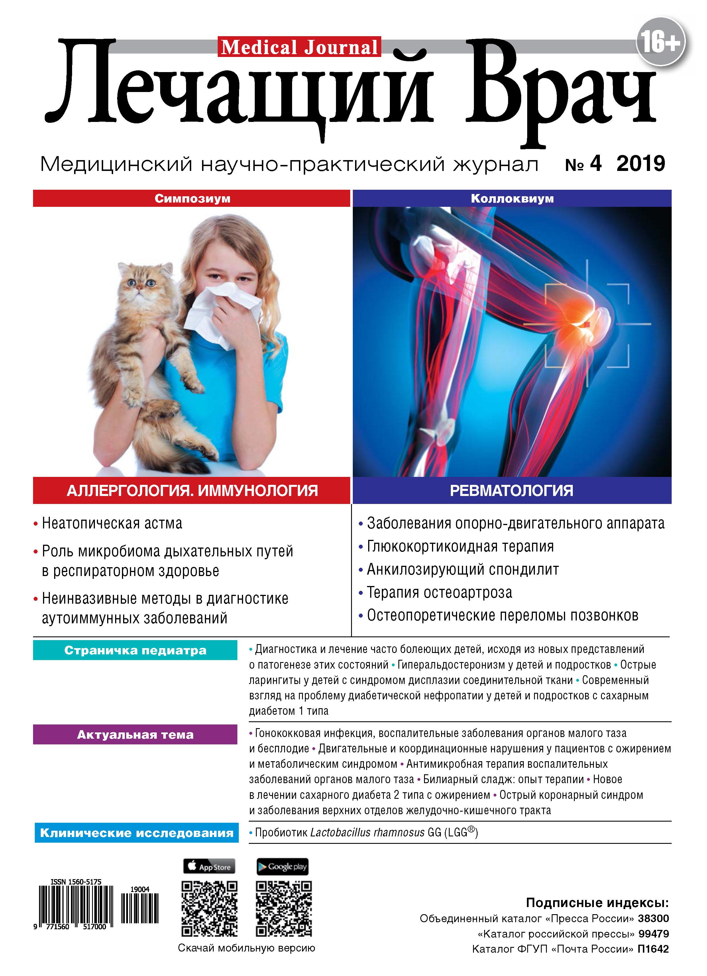 Журнал «Лечащий Врач» №04/2019