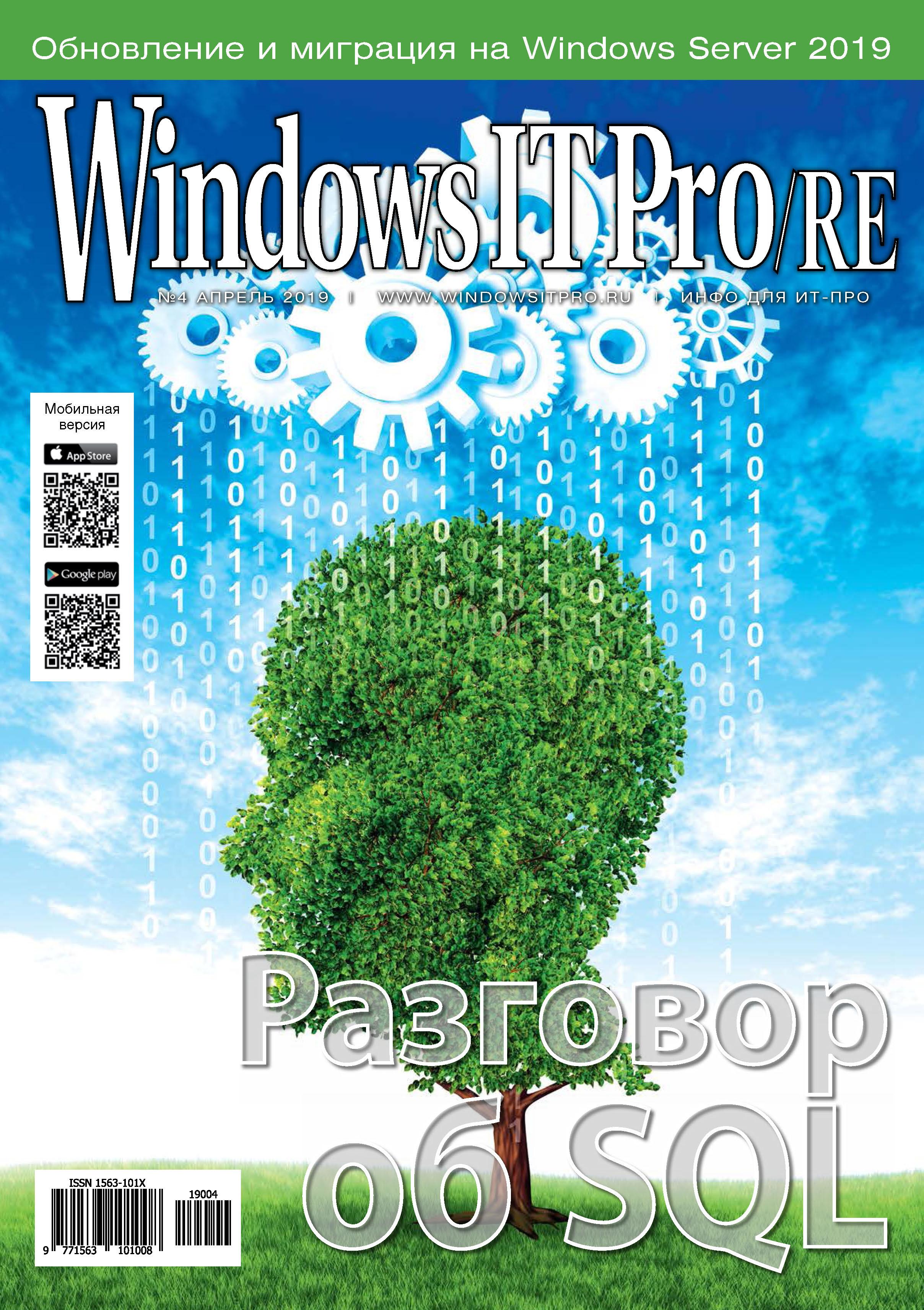 Windows IT Pro/RE №04/2019