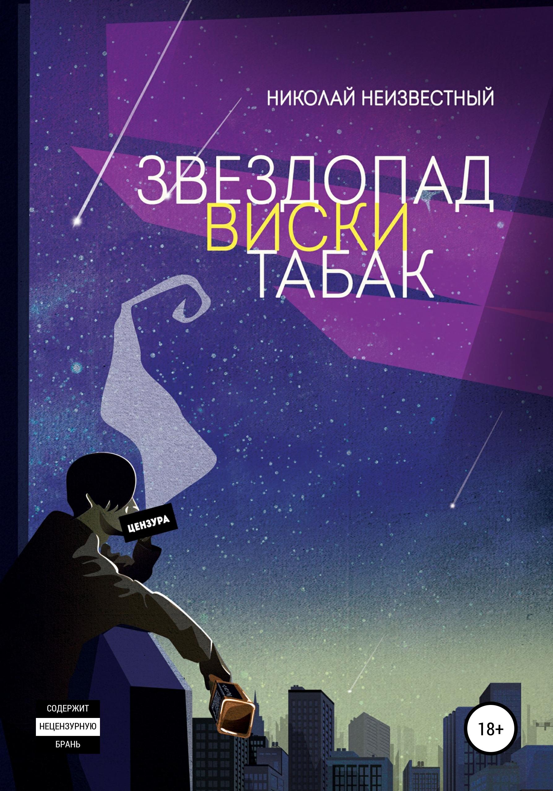Николай Незвестный Звездопад виски табак табак
