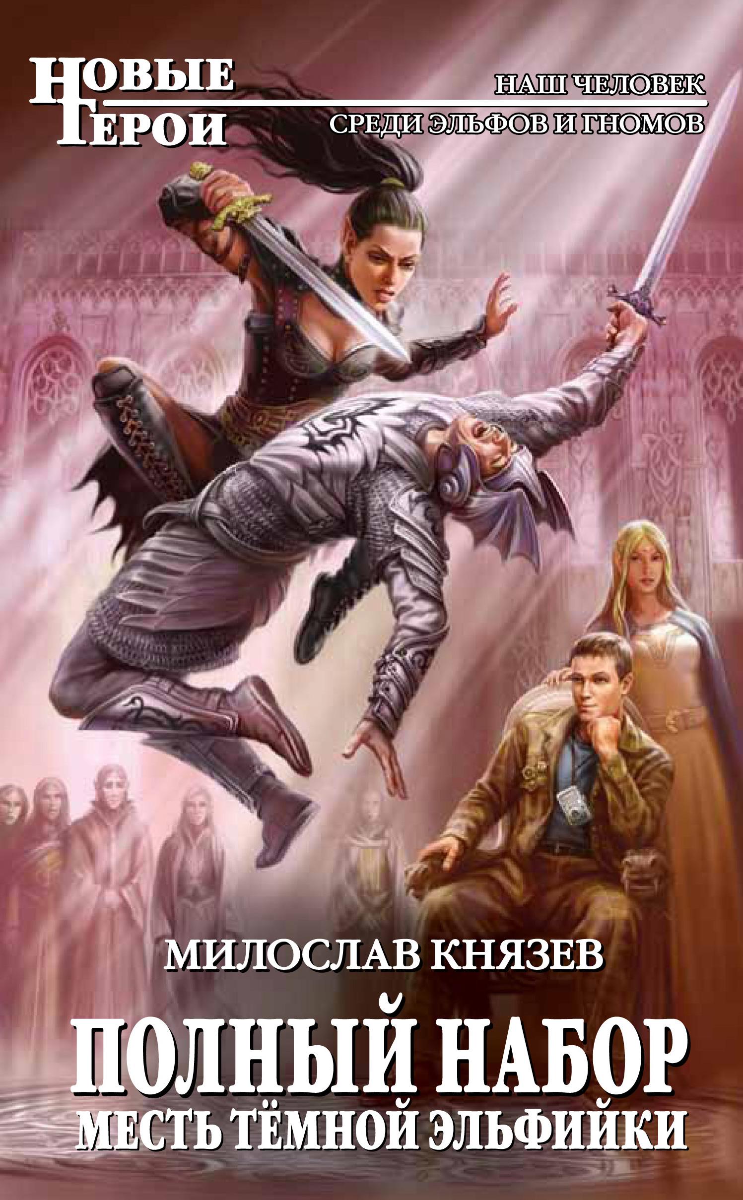 Милослав Князев Месть темной эльфийки милослав князев полный набор пираты драконьих островов