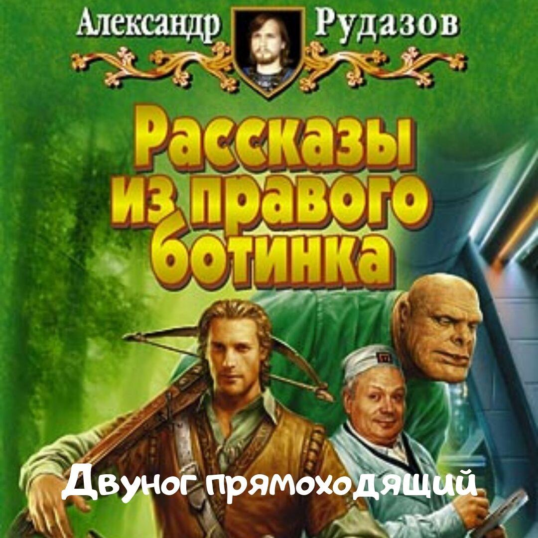 Александр Рудазов Двуног прямоходящий александр рудазов карьера