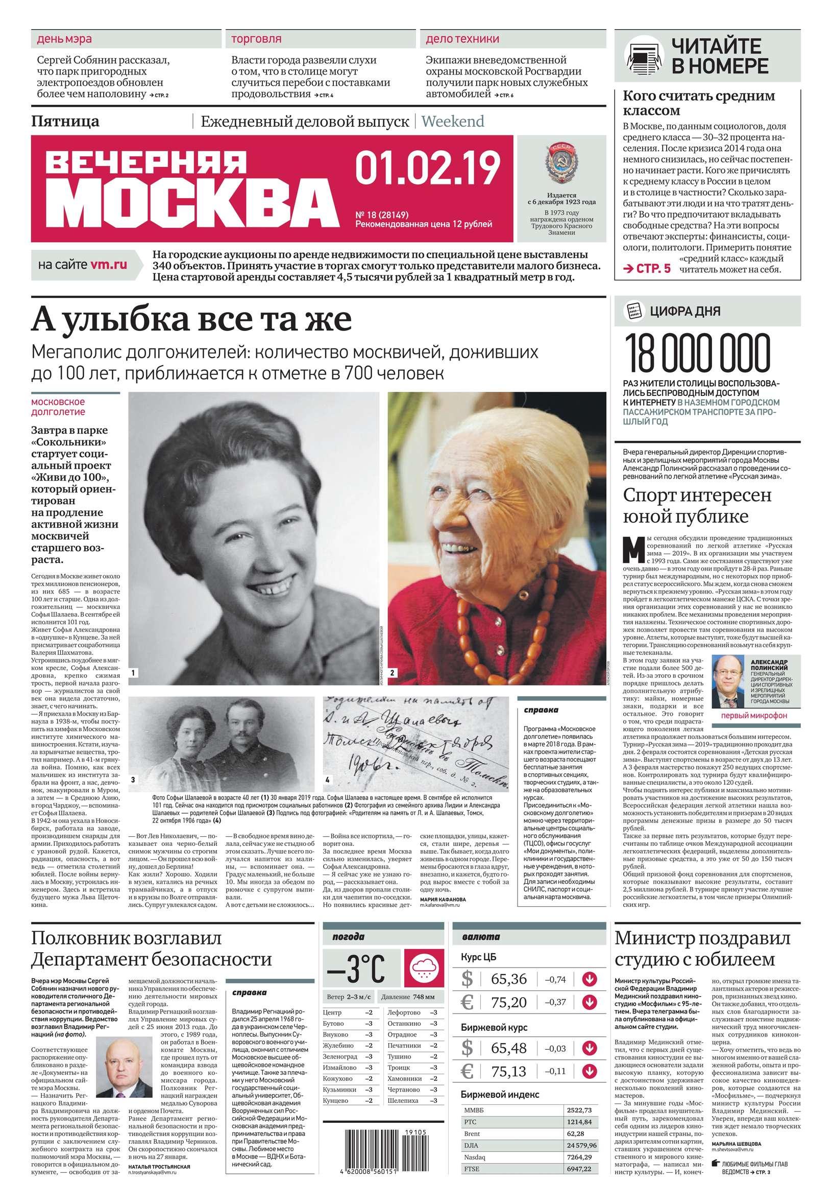 Редакция газеты Вечерняя Москва Вечерняя Москва 18-2019 вечерняя москва 2019 08 06t20 30