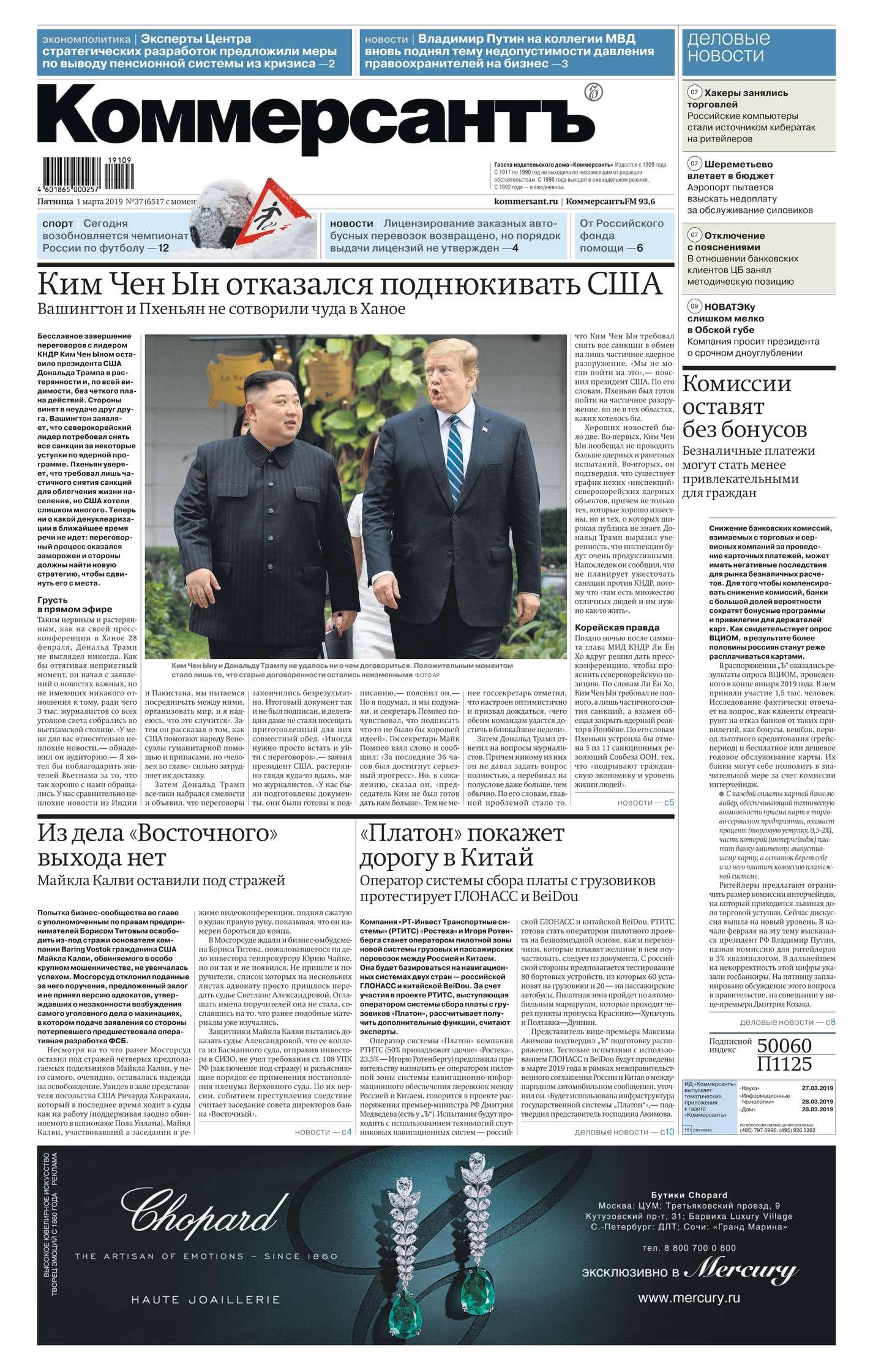 Редакция газеты Коммерсантъ (понедельник-пятница) Коммерсантъ (понедельник-пятница) 37-2019 цена